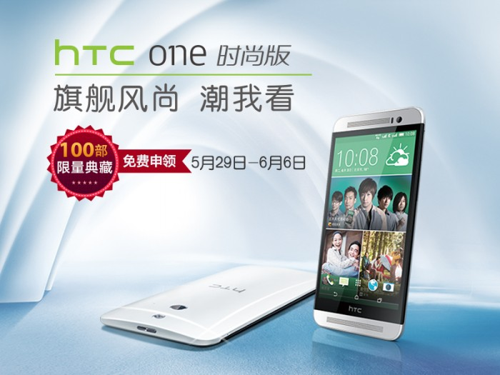HTC China posts HTC One Vogue Edition giveaway prior to handset announcement