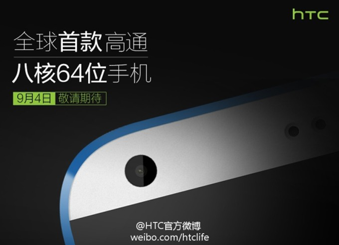 Qualcomm, HTC confirms upcoming Desire 820 to feature 64-bit Octa-Core Snapdragon 615 SoC
