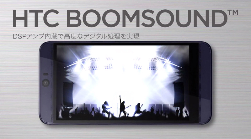 htc-j-butterfly-HTV31-boomsound
