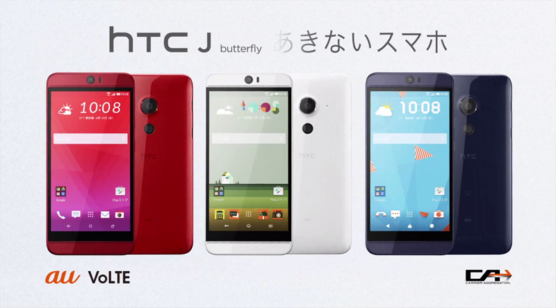 htc-j-butterfly-HTV31-colors